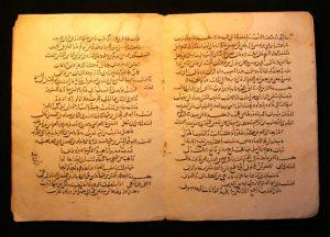 আব্বাসীয় খেলাফতের যুগে কাগজের উপর লেখা একটি পান্ডুলিপি