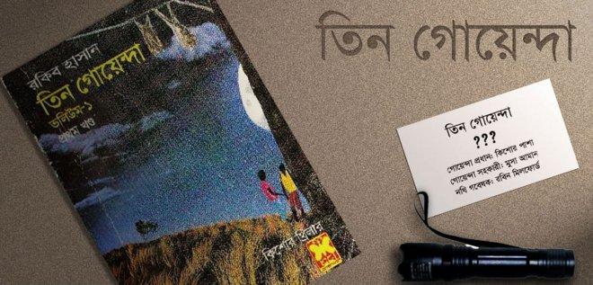 https://assets.roar.media/Bangla/2017/03/T3I-Featured.jpg