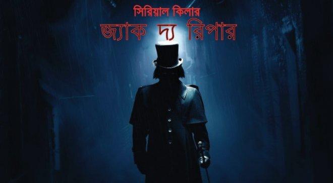 https://assets.roar.media/Bangla/2017/03/jack11-e1489609824958.jpg