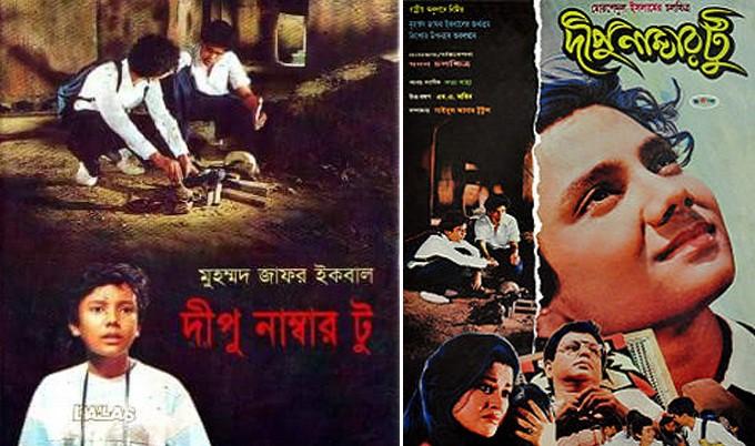 https://assets.roar.media/Bangla/2017/04/dipo-iner.jpg