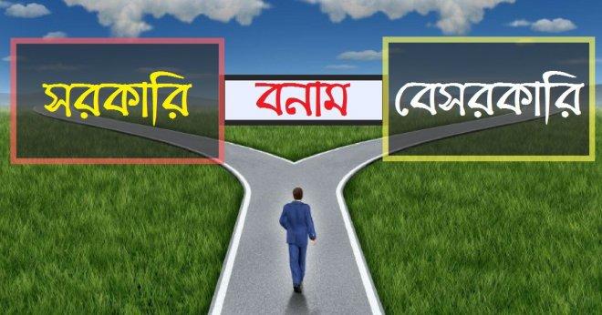 https://assets.roar.media/Bangla/2017/05/gov-job-vs-private-job.jpg