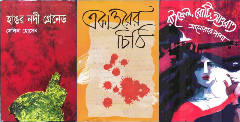 https://assets.roar.media/Bangla/2017/09/Picture2.jpg