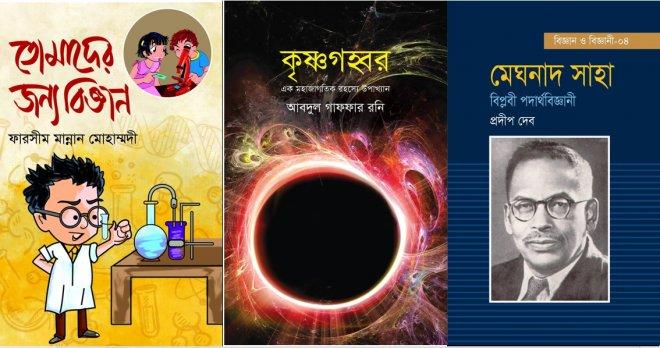 https://assets.roar.media/Bangla/2018/02/Cover.jpg