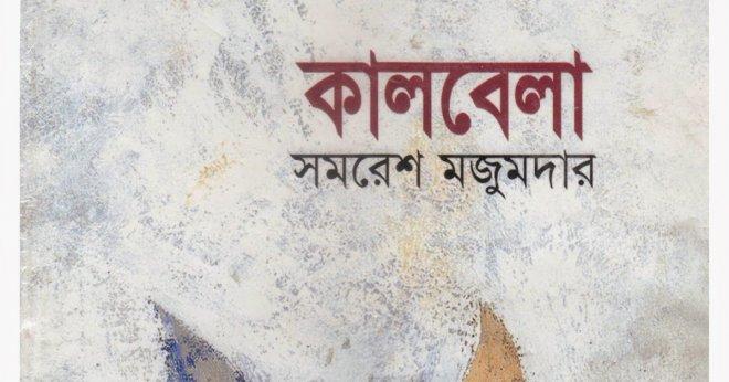 https://assets.roar.media/Bangla/2018/03/amarboi.jpg