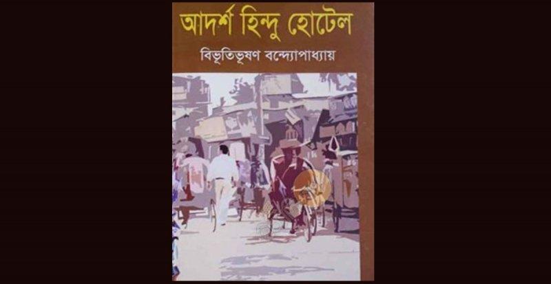 https://assets.roar.media/Bangla/2018/04/adarsha-f-image.jpg
