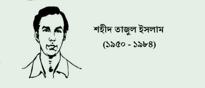https://assets.roar.media/Bangla/2018/05/tajul-islam.jpg.jpg