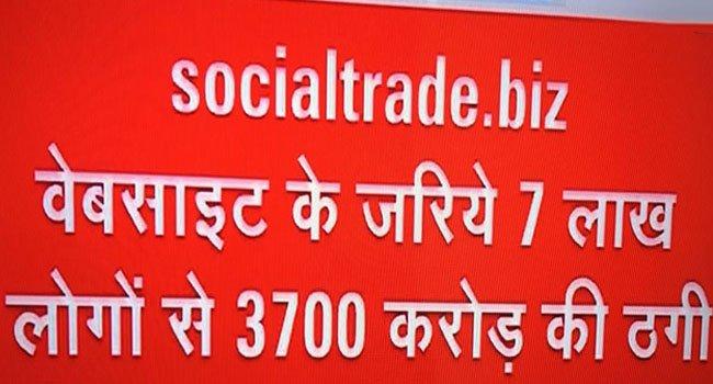 https://assets.roar.media/Hindi/2017/02/Online-Scam-and-Sex-Disease-Social-Trade-Biz-Scam.jpg
