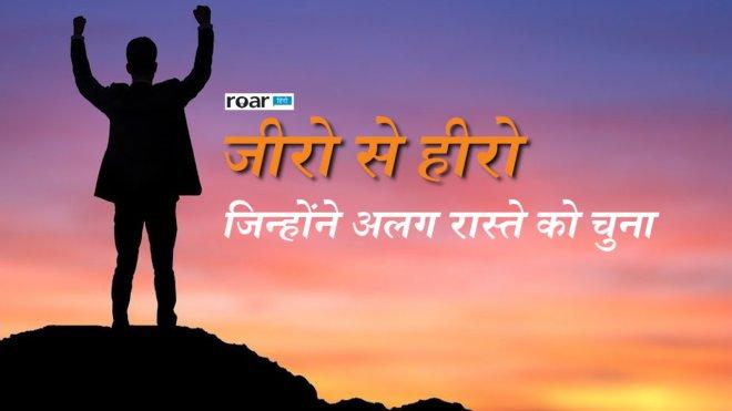 https://assets.roar.media/Hindi/2017/04/Zero-to-Hero-Hindi-Video.jpg