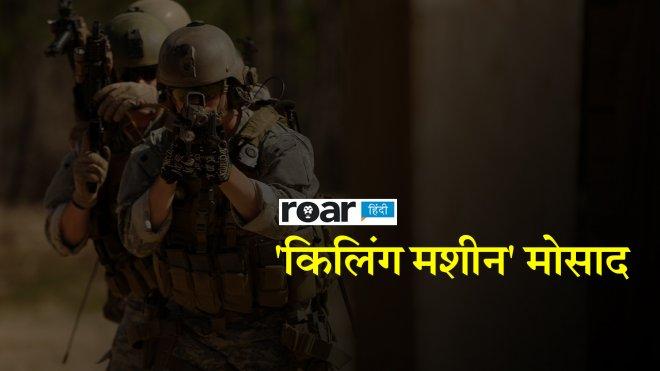 https://assets.roar.media/Hindi/2017/07/Israel-Intelligence-Agency-Mossad-Hindi-Video.jpg