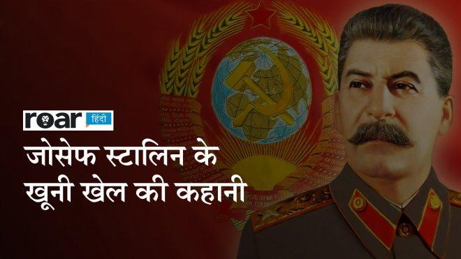 https://assets.roar.media/Hindi/2017/07/Joseph-Stalin-Cruelest-Dictator-Of-Russia-Hindi-Video.jpg