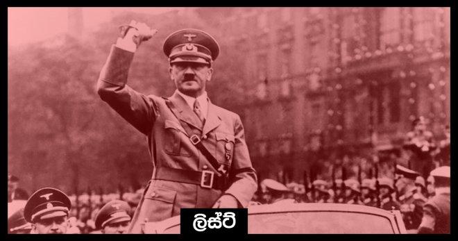 https://assets.roar.media/Sinhala/2017/10/18527961_1518065924884615_2835957457495342561_n.jpg