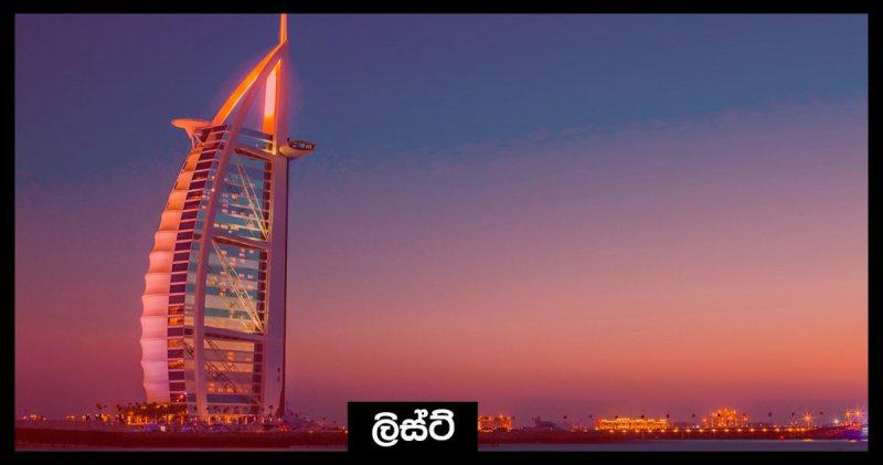 https://assets.roar.media/Sinhala/2017/10/cover-15-e1508142370908.jpg