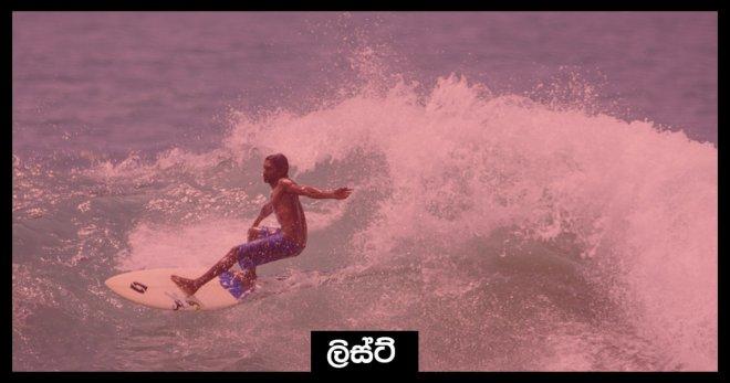 https://assets.roar.media/Sinhala/2017/10/cover-16-e1508226508608.jpg