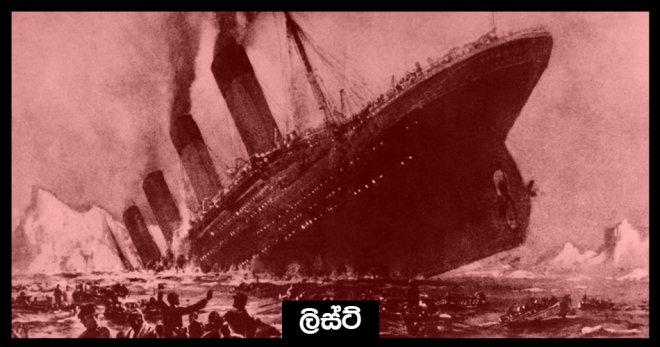 https://assets.roar.media/Sinhala/2017/11/cover-19.jpg