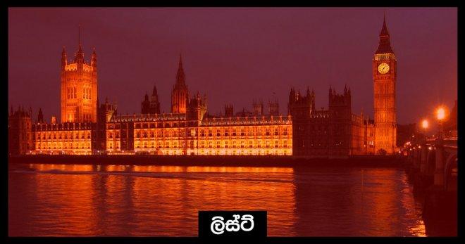 https://assets.roar.media/Sinhala/2017/11/cover-changed-wikimedia.org-new-source-e1511160526808.jpg