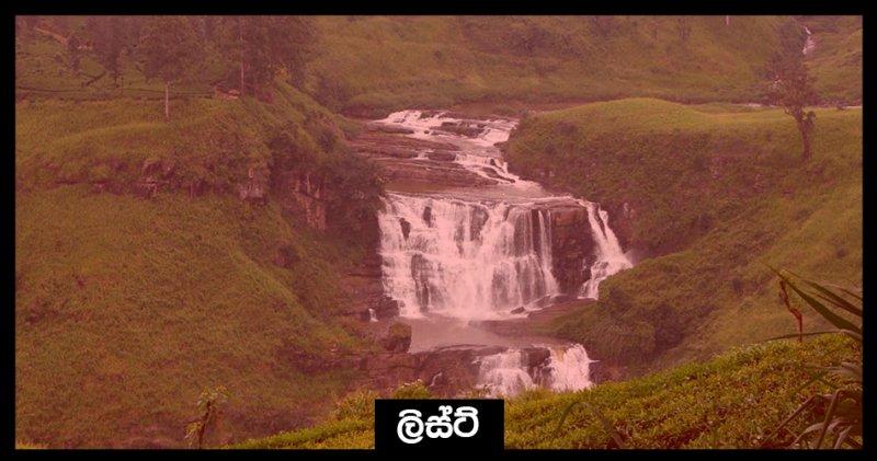 https://assets.roar.media/Sinhala/2017/11/cover-image-1.jpg