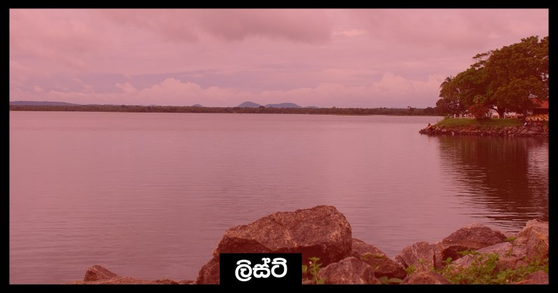 https://assets.roar.media/Sinhala/2017/11/cover2.jpg