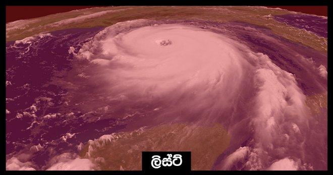 https://assets.roar.media/Sinhala/2017/11/cover4-3.jpg