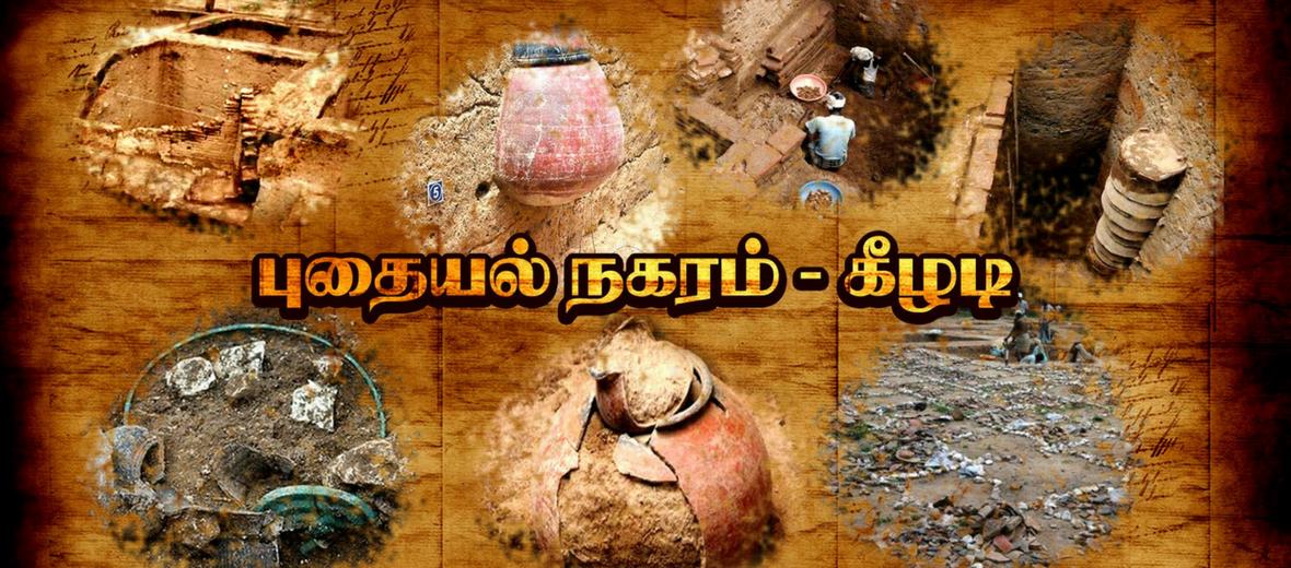 Image result for கீழடி அகழ்வாராய்ச்சி