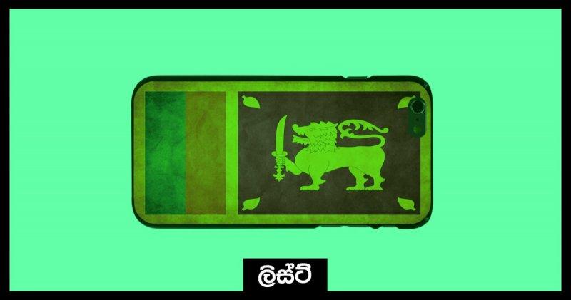 https://assets.roar.media/Tech-Sinhala/2017/11/sample-copy-e1510220053766.jpg
