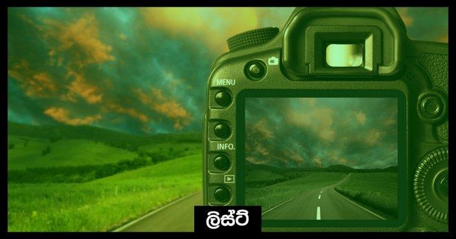 https://assets.roar.media/Tech-Sinhala/2018/01/Cover-e1514891277513.jpg