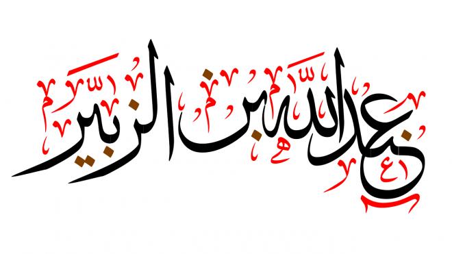 https://assets.roar.media/assets/BdZ3Rf7q2E2eTDgs_عبد_الله_بن_الزبير.png