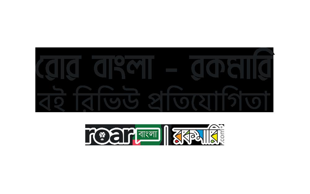 https://assets.roar.media/assets/yNOvRuHKAaTXwD1X_rr-contest.png